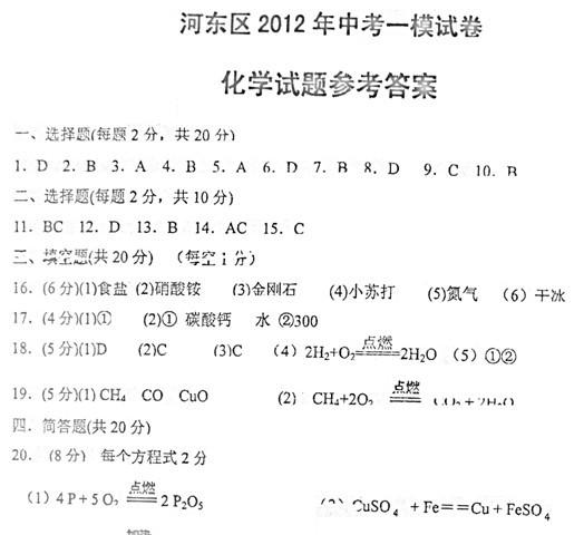 天津市河东区2012年九年级第一次模拟考试化学答案