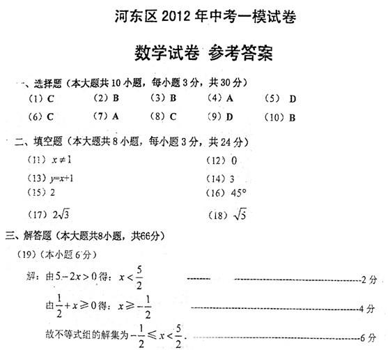 天津市河东区2012年九年级第一次模拟考试数学答案