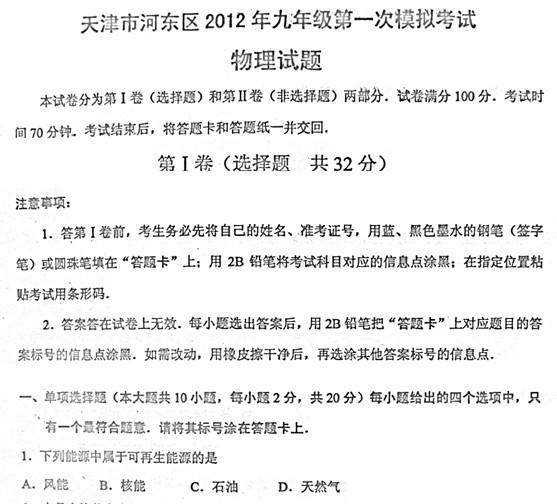 天津市河东区2012年九年级第一次模拟考试物理试卷