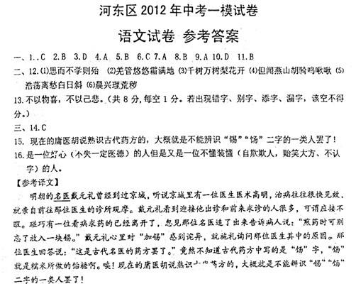 天津市河东区2012年九年级第一次模拟考试