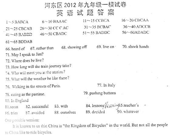 天津市河东区2012年九年级第一次模拟考试英语试卷