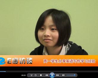 高一学生分享英语语文写作经验