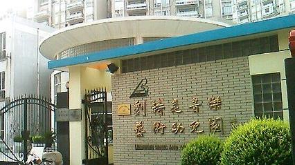 刘诗昆音乐艺术幼儿园