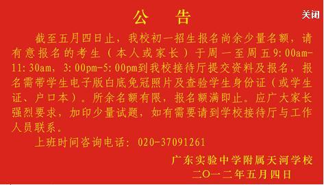 省实天河2012年小升初报名公告_广州奥数网