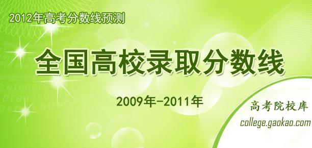 2012高考�取分�稻��A�y