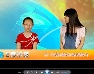 三一口语九级学生谈如何学习英语