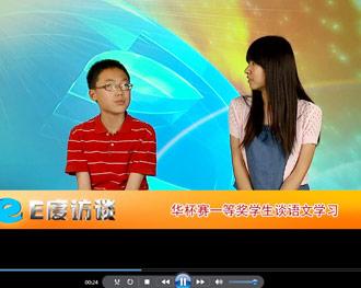 华杯赛一等奖学生谈如何学好语文