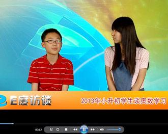 2013年小升初学生谈奥数学习兴趣