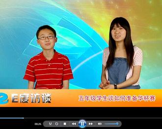 中关村第三小学学生谈华杯赛准备