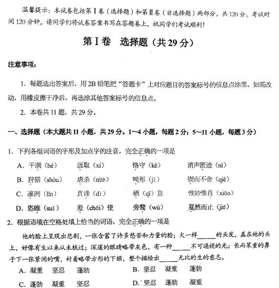 2012年天津和平区中考一模语文试卷