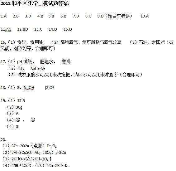 2012年天津和平区中考一模化学试卷答案