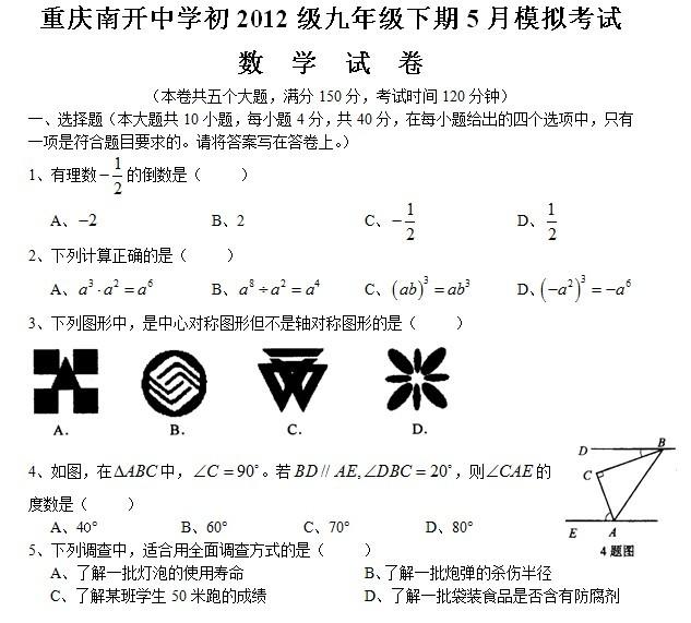 重庆南开中学初2012级一模数学真题