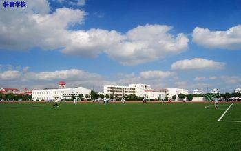 斜塘学校操场效果图-苏州工业园区新星斜塘学校简介高清图片