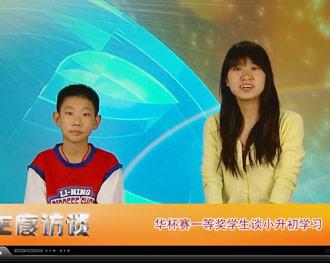 2012华杯赛获奖学生谈小升初