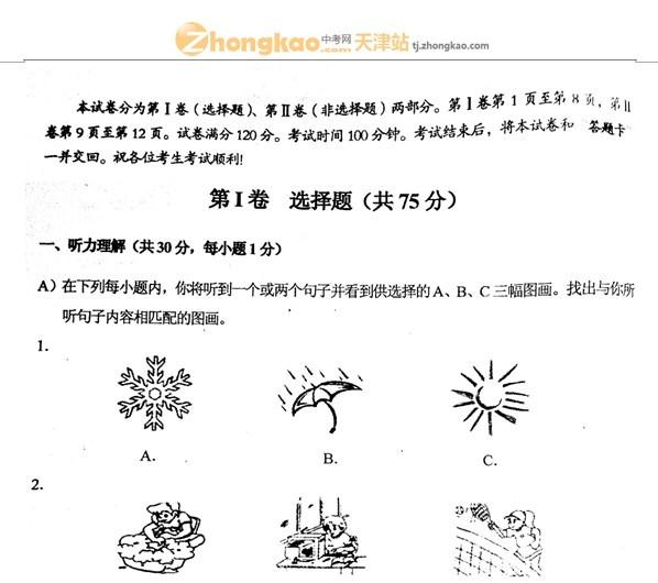 2012年天津和平区中考一模英语试题