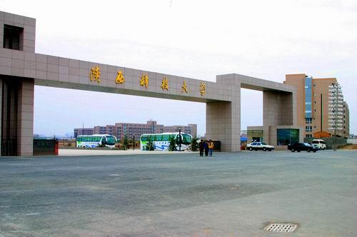 十,陕西科技大学