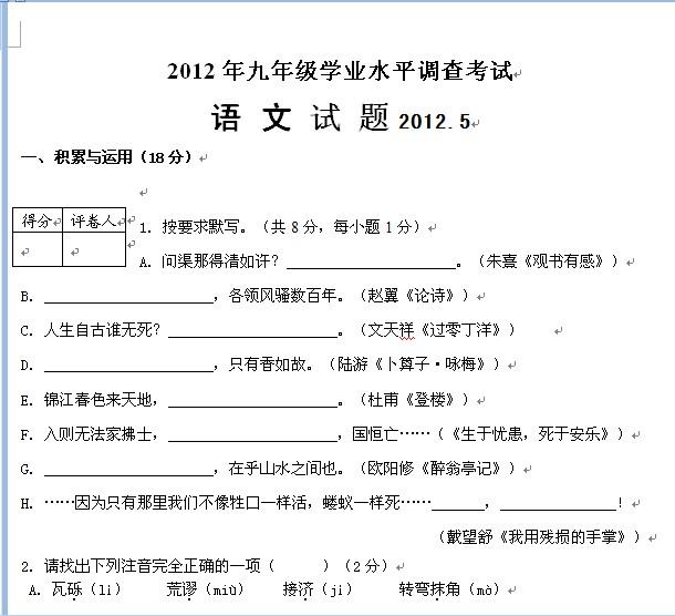 2012北京体彩网平台市天桥区中考二模语文真题