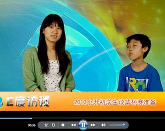 2013小升初学生谈如何准备华杯赛