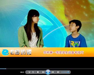 技巧分享:2012年华杯赛一等奖学生谈备考技巧
