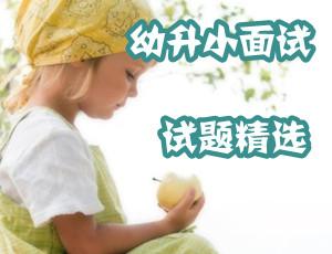2012武汉幼升小:幼升小面试题模拟试卷四