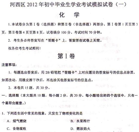 2012年天津河西区中考一模化学试题