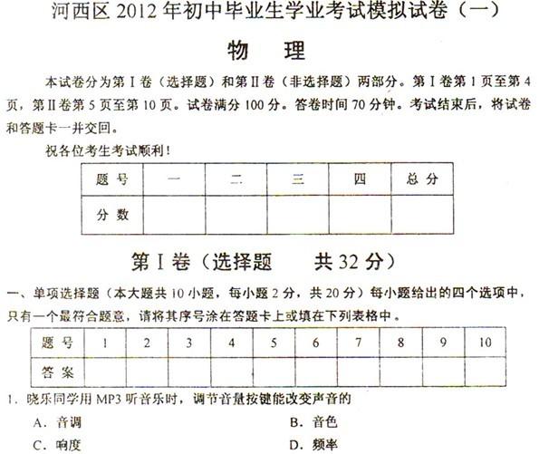 2012年天津河西区中考一模物理试题