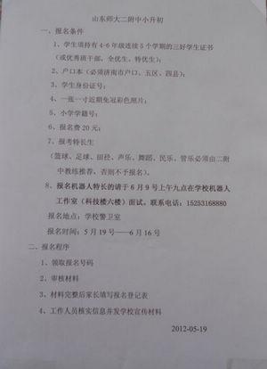 上图为山师二附中学校张贴的报名条件以及报名流程.-2012山师二