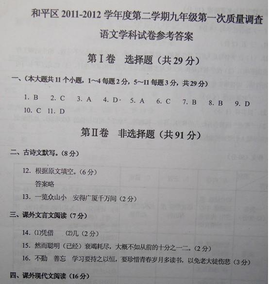 2012年天津和平区中考一模语文试题答案