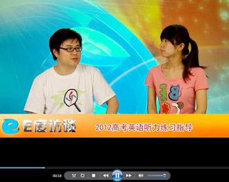 备战2012高考英语听力练习指导