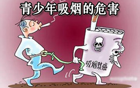 吸烟对青少年的危害