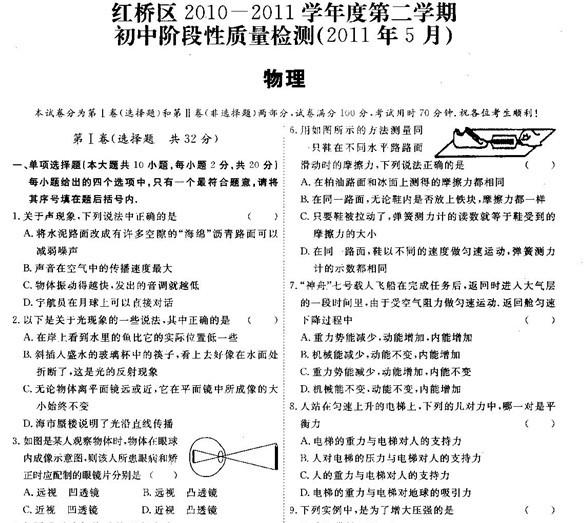 2011年红桥区中考二模物理试题