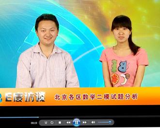 北京各区二模数学试题在线分析