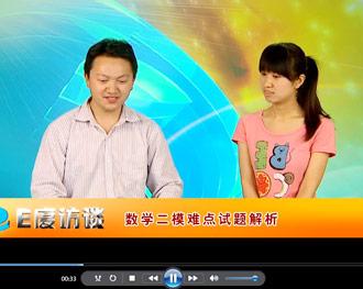 2012北京市二模数学难点解析