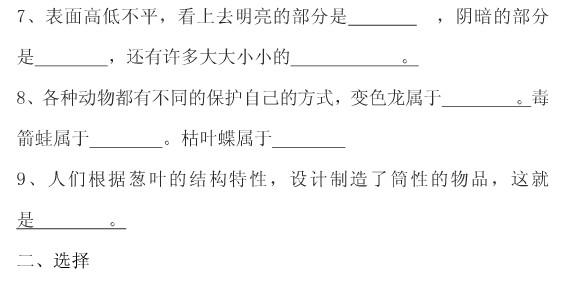 2012青岛小升初 青岛版小学六年级数学毕业考试题
