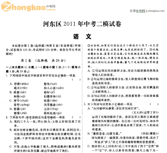 2011年河东区中考二模语文试题