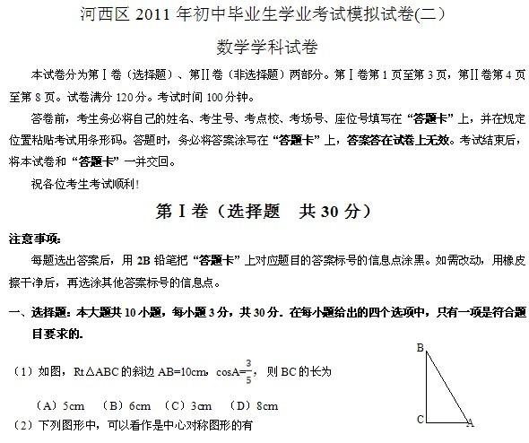 2011年河西区中考二模数学试题