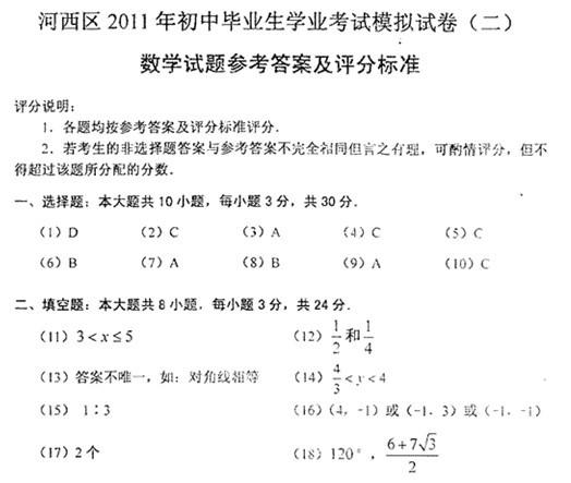 2011年河西区中考二模数学试题答案