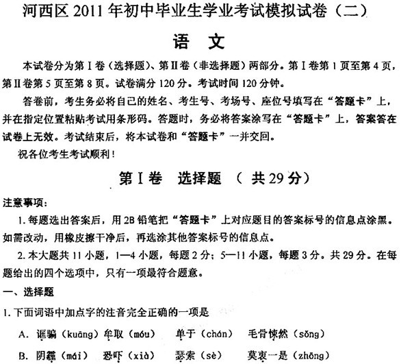 2011年河西区中考二模语文试题