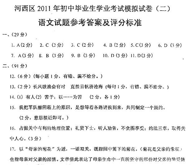 2011年河西区中考二模语文试题答案