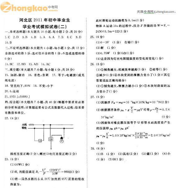 2011年河北区物理二模试题答案