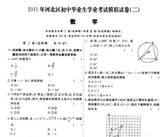 2011年河北区中考二模数学试题
