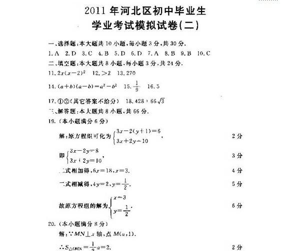 2011年河北区中考二模数学试题答案