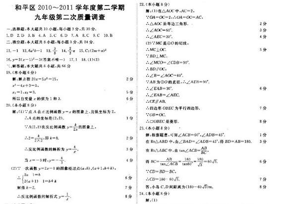 2011年和平区中考二模数学试题答案