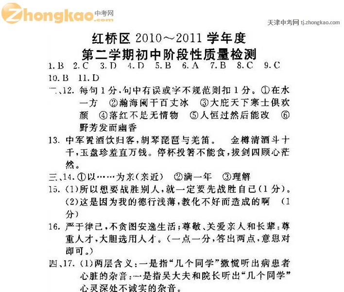 2011年红桥区中考二模语文试题答案