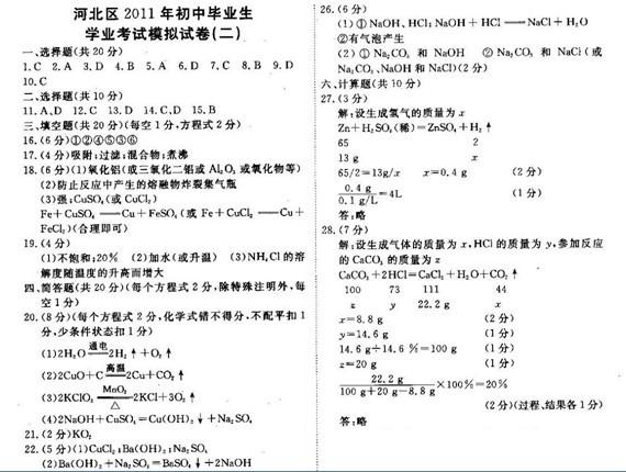 2011年河北区中考二模化学试题答案