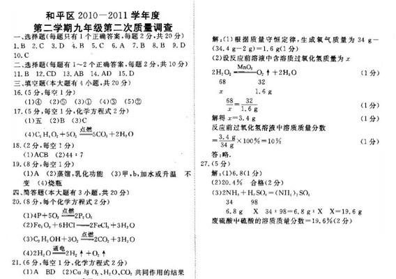 2011年和平区中考二模化学试题答案