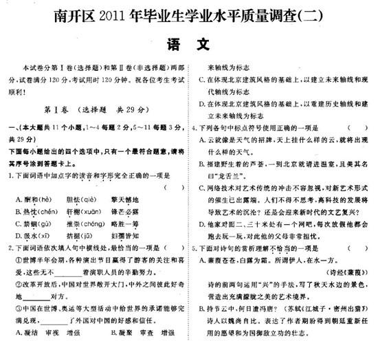 2011年南开区中考二模语文试题