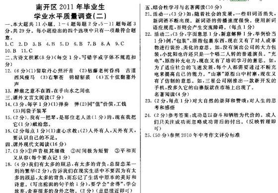 2011年南开区中考二模语文试题答案