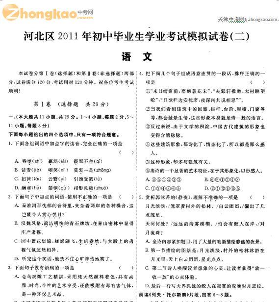 2011年河北区中考二模语文试题