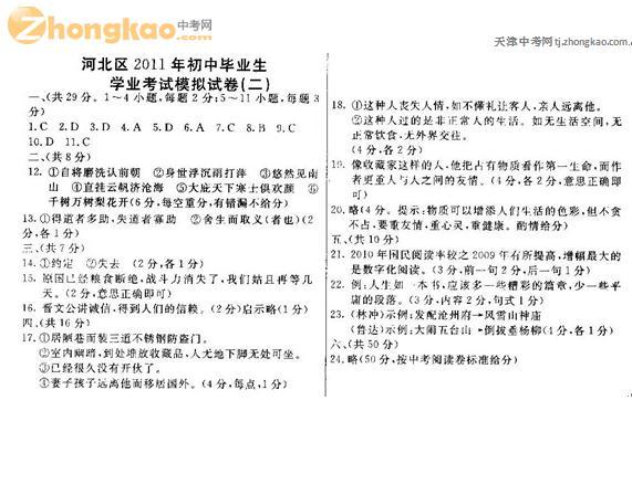 2011年河北区中考二模语文试题答案